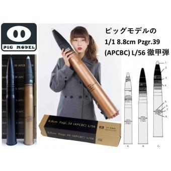 8.8cm Pzgr.39 (APCBC) L/56